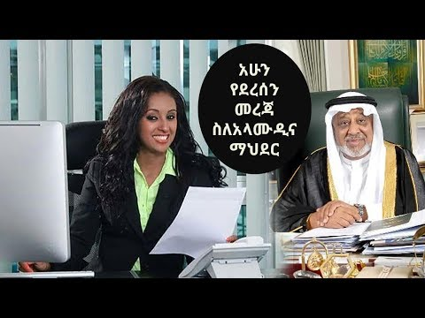 Entertainment Breaking News - Al Amoudi & Mahder Assefa