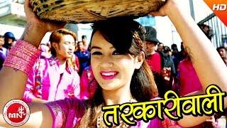 New Nepali Lok Song 2017/2073   Tarkali Wali - Balu BC   Ft.Sarika KC & DB