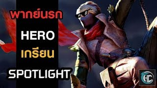 Murad - เกรียน HERO Spotlight (ROV)