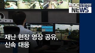 투/R]재난 현장 영상 공유, 신속 대응 체계 구축