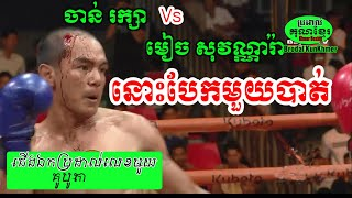 Chan Reaksa Vs Meach Sovannara | Brodal Kun Khmer | Khmer Boxing 08/03/2019