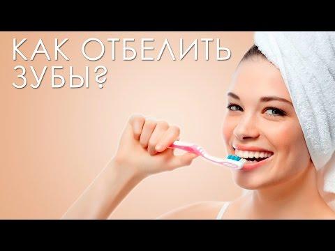 Отбеливание зубов: как устранить налет и ухаживать за зубами  [Настоящая женщина]