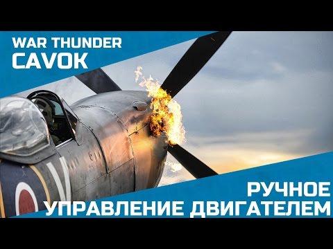 Ручное управление двигателем | War Thunder | Симуляторные бои