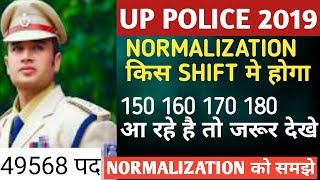 NORMALIZATION किस किस SHIFT मे होगा||UP POLICE CUTOFF 2019||upp cutoff.