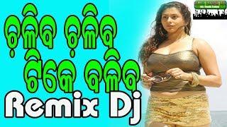 CHALIB CHALIB CHALIKI TIKE BALIB ODIA DANCE REMIX    DAANCE DHAMAKA    DJ REMIX