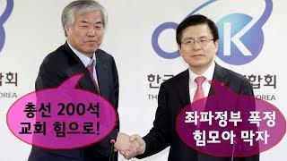 황교안이 몰래 삭제한 한기총 전광훈 면담 대화. 선거법 위반각