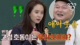 """""""호동이는 유라인이야?"""" 호동(Kang Ho-dong) 위협하는 송지효(Song Ji-hyo)♨ 아는 형님(Knowing bros) 120회"""