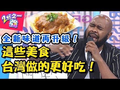 台綜-二分之一強-20180718 型男激推!「這些美食」超越家鄉味!台灣做的更好吃?!