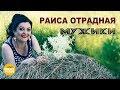 Раиса Отрадная Мужики Official Video 2018 mp3