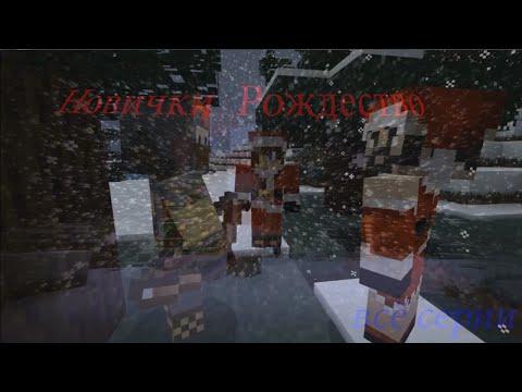 Новички в Minecraft Рождество всё серии