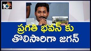 ప్రగతి భవన్ కు తొలిసారిగా జగన్ | YS Jagan Meets CM KCR And KTR | Full Video  News