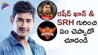 Mahesh Babu Congratulates Rashid Khan | IPL 2018 Finals | Sunrisers Hyderabad | CSK | Orange Army