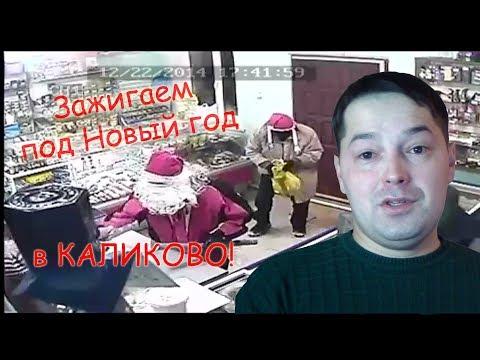 Новогодняя конкуренция в Каликово