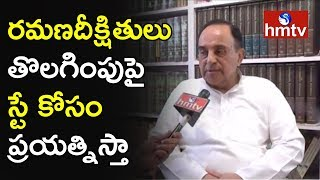 BJP MP Subramanian Swamy Face To Face Over Ramana Dikshitulu's Allegations | hmtv