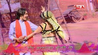 Marwadi Holi Song | रंग बरसावा होली में | राजस्थानी फागण गीत | Alfa Music & Films