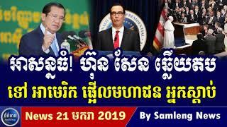 លោក ហ៊ុន សែន គ្រោះថ្នាក់ធំ, Khmer hot news 2019, Cambodia Hot News, Khmer News Today, Khmer News Dai