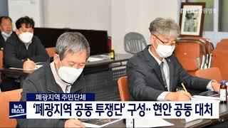 '폐광지역 공동 투쟁단' 구성, 현안 대처