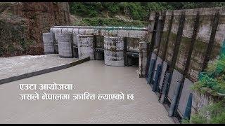 Upper Tamakoshi Hydro Power | एउटा आयोजना: जसले नेपालमा क्रान्ति ल्याएको छ | Hamrokatha.com