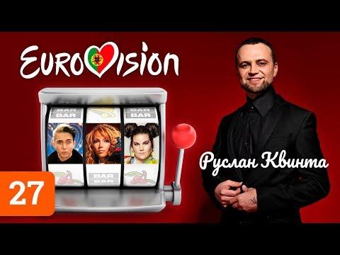 Руслан Квинта. Евровидение 2018, Melovin, Самойлова, $200'000 на iTunes и бизнес на песнях
