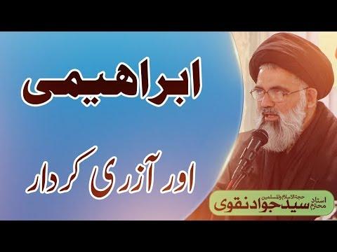 Ibrahimi Aur Aazrei Kirdaar || Ustad e Mohtaram Syed Jawad Naqvi
