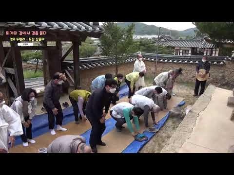 2회 퇴계선생 귀향길 걷기 13일차(두월리~안동 도산 삽골재)