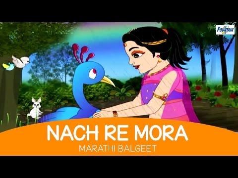 Marathi Balgeet - Nach Re Mora Ambyachya Vanat - Nursery Rhymes In Marathi video