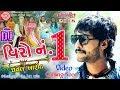 Viro No.1   Dhaval Barot   Chando Puchhe Surajne   New Gujarati Dj Song 2018