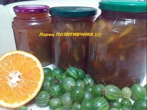 Королевское варенье из крыжовника с апельсинами