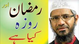 Meanig of Ramazan & Roza fasting ; by Doctor Zakir Naik
