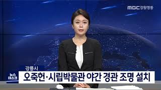 강릉시, 오죽헌 야간 경관 조명 용역 착수