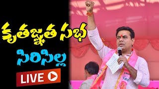 TRS Party President KTR in Sircilla | LIVE| TopTeluguMedia