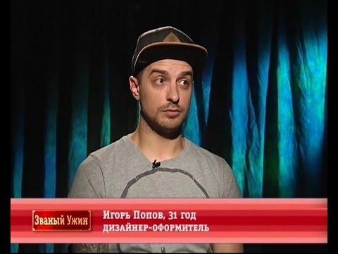 Званый ужин. День 3. Игорь Попов (13.08.2014)