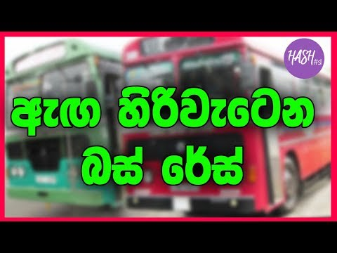 Private Bus & CTB bus Race | Sri lanka Dangerous Bus Race thumbnail