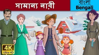 সামান্য নারী | Little Woman in Bengali | Rupkothar Golpo | Bangla Cartoon | Bengali Fairy Tales