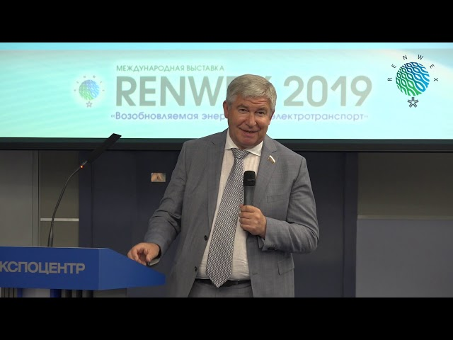 """Пленарное заседание Форума """"Возобновляемая энергетика для регионального развития"""""""