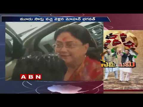 Malwa Region to play key role in Madhya Pradesh Elections 2018 | ABN Telugu