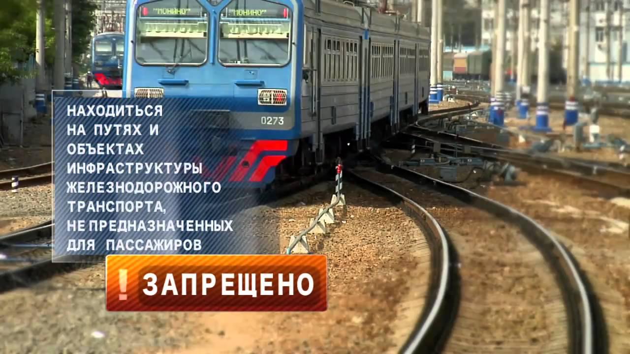 Презентация железная дорога зона повышенной опасности