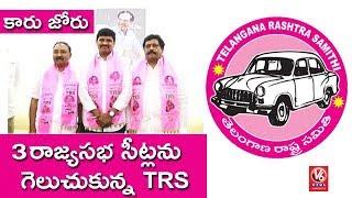TRS Candidates Wins Rajya Sabha Polls