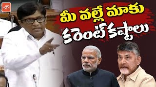 MP Vinod Kumar Speech in Parliament Over No Confidence Motion | Galla Jayadev | TRS Vs TDP
