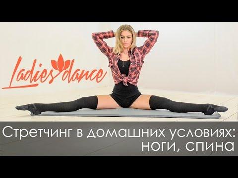 Стретчинг в домашних условиях: ноги, спина