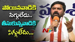 Congress Leader Anjan Kumar Yadav Sensational Comments on Danam Nagender | Press Meet | NTV