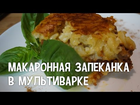 Запеканка из макарон в мультиварке редмонд рецепты пошагово