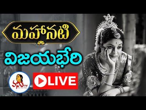 Mahanati Vijayabheri LIVE || Keerthy Suresh, Vijay Devarakonda, Samantha || Vanitha TV