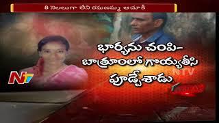 విజయనగరం జిల్లాలో భార్యను చంపి బాత్ రూంలో పాతి పెట్టిన భర్త | Be Alert | NTV