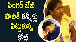 Koti who was crying for Singer Baby song || Music Director Koti Garu And Bol Baby Bol Team Interview