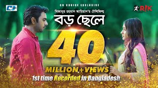 Download Boro Chele | Telefilm | Apurba | Mehazabien | Mizanur Rahman Aryan | Bangla New EID Natok 2017 3Gp Mp4