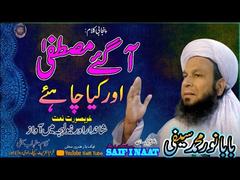Allah Walay Nigah Kar Ka Taqdeer Badal Denday Saifi Naat By Noor Muhammad video