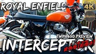 พรีวิว Royal Enfield - Interceptor 650 Twin รุ่นใหม่ 2สูบเรียง!!!! | Ep.1 preview