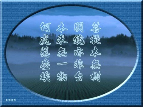 佛教歌曲- 菩提本無樹. Buddhist song Music Videos