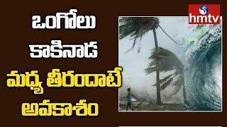 Phethai Cyclone Updates    Meteorological Officer Murthy    hmtv
